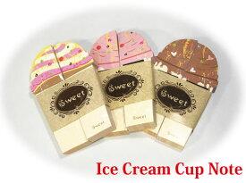 【メモ ノート アイスクリーム プレゼント】Jiun Wey アイスクリームカップノート
