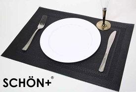 ランチョンマット 撥水 プレースマットスタイリッシュ マット 使いやすい ビニール おしゃれ ランチョンマット カラフル 清潔 簡単 お手入れ簡単 上品 食卓の彩り ホテル使用 長持ち テーブルウエア ブラック SCHON+ 黒