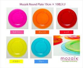 Mozaik Color プラスチック製 カラー ラウンド プレート 19cm 10枚入り プラスチックボウル プラスチック皿 パーティー食器パーティー イベント バースデー カラフル食器 使い捨て ケータリング パーティー食器 おしゃれ ホームパーティー 女子会 BBQ