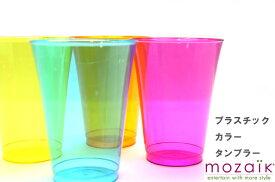 Mozaik モザイク プラスチック カラータンブラー 12個入り プラスチックカップ タンブラー パーティー食器 プラスチックカップ パーティーカップ カラフルカップ 使い捨て 食器 おしゃれ ホームパーティー 女子会 BBQ
