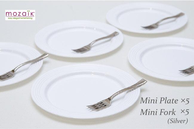 【プラスチックプレート プラスチックフォーク パーティー食器 プラスチック食器 セット】Mozaik ミニプレート5枚&シルバー(メタル)ミニフォーク5本セット【ケータリング 使い捨て食器 和菓子食器】