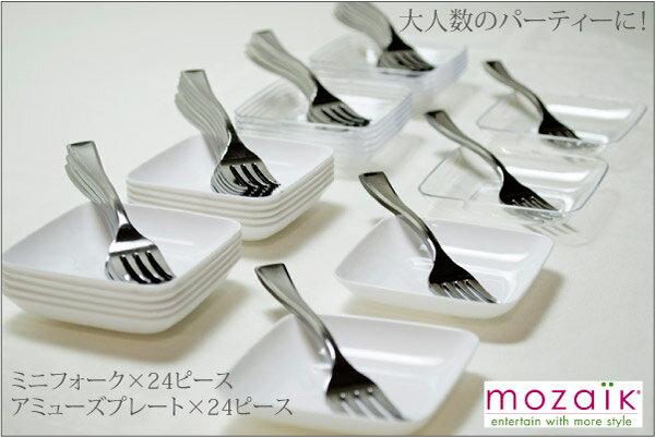 【プラスチックプレート フォーク パーティー食器】Mozaik Classicプラスチック製 アミューズプレート24枚&ミニフォーク24本【フィンガーフード 使い捨て食器】