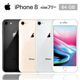 【新品未開封/ 国内版SIMフリー】iPhone8 64GB シルバー/スペースグレー/ゴールド/レッド 【Apple正規整備品】本体のみ 白ロム スマホ 本体