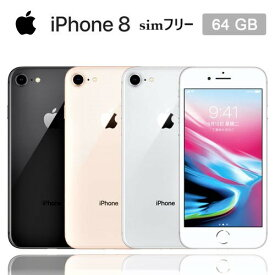 【即納可能】【新品・未使用】iPhone 8 64GB SIMフリー 白ロム ゴールド【動作確認済】【送料無料※北海道、沖縄除く】アイフォン スマホ 本体