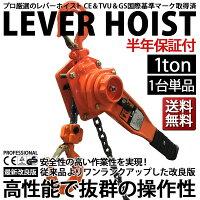 レバーブロック/レバーホイスト1.0Ton/高品質格安特価