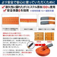 スリングベルト繊維ベルト両端アイ形幅35mm5m/高品質よろこび価格