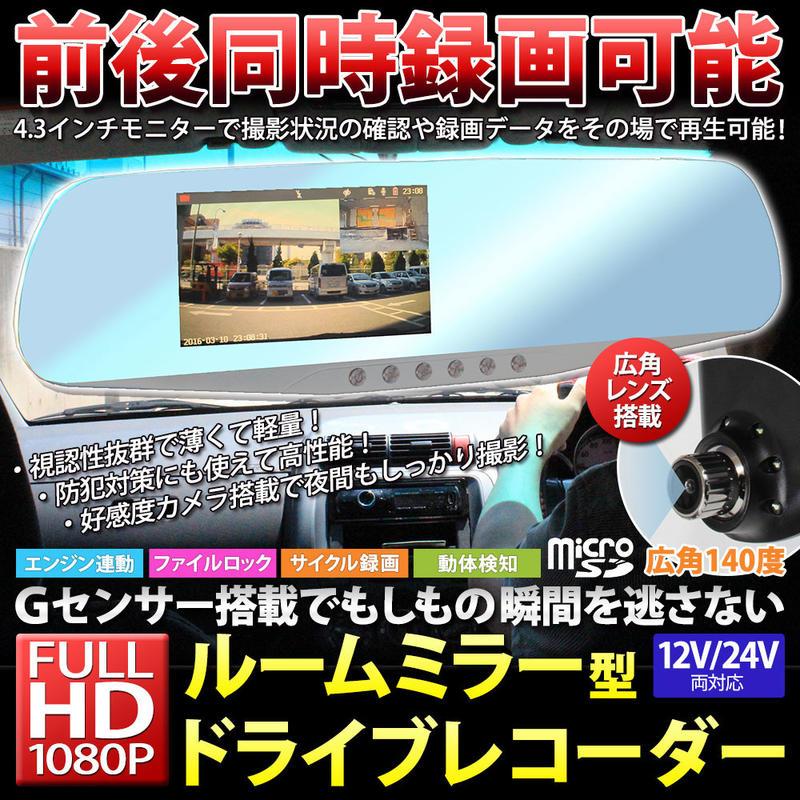 ドライブレコーダー リアカメラ搭載 ミラー型ドライブレコーダー ワイドレンズ搭載ルームミラー型 広角 バックカメラ付き 12V/24V 4.3インチ 32Gカード付き ドラレコ