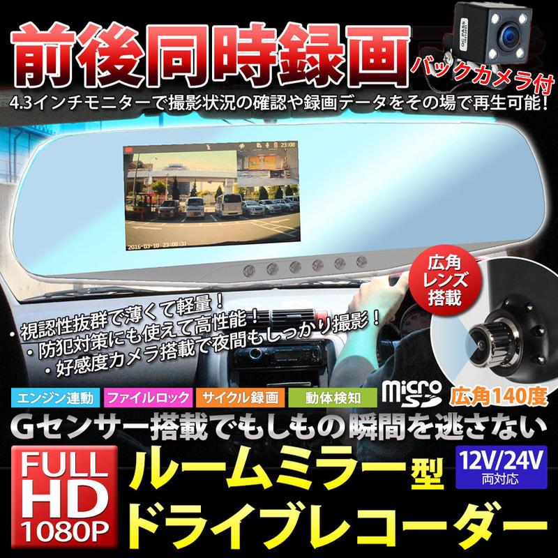 ドライブレコーダー 前後 2カメラ リアカメラ搭載 ミラー型 バックカメラ 12V 24V 4.3インチ ドラレコ ミラー