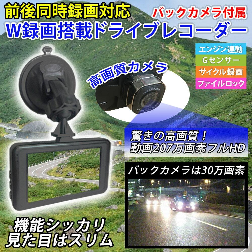 ドライブレコーダー 2カメラ バックカメラ付き 3インチHDモニタードライブレコーダー1080P 高画素カメラ搭載車載カメラエンジン連動 エンドレス録画 動画 静止画 動体感知 撮影 Gセンサー搭載 防犯 防犯カメラ