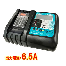 マキタ急速充電器 6.5A 液晶付き DC18RC 互換充電器 14.4V 18.0V バッテリー対応 BL1430 BL1450 BL1460 BL1830 BL1850 BL1860 PSEマーク取得 makita