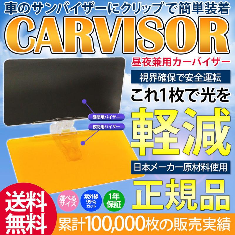 正規品 NEWサイズ カーバイザーサンバイザー日中や夜間でも使える特許番号付き正規品 日本語取扱説明書付きサンバイザー カーサンバイ ザー ビズクリア カーバイザー