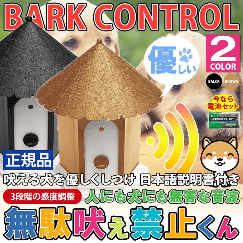 【楽天ランキング1位獲得】正規品 無駄吠え禁止くん 超音波で吠えるのを防止 無駄吠え むだ吠え トレーニング自動感知 しつけ 日本語取扱説明書付き 9V電池付き ペット 犬用 日本語マニュアル付 犬用トレーニング