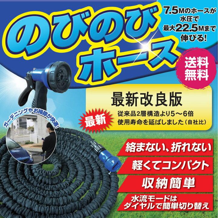 のびのびホース ホース 改良版 7.5m 22.5m 伸びるホース マジックホース 魔法のホース 10m 20m マジカルホース 伸縮ホース 水まきホース 散水ホース ジョイント ガーデニング 掃除 洗車 魔法のホース Xホース エックスホース 2本繋ぐと 40m以上 30m