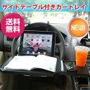 【あす楽】【送料無料】 車載用 折りたたみ式 簡易テーブル トレイ 車載マルチテーブル ノートパソコンテーブル運転…