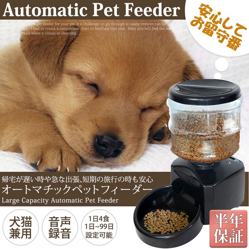 自動 給餌器 犬 猫 給餌機 餌やり機 1日3回 1日3食 5.5L 自動餌やり機 オートペットフィーダー ペットフィーダー 音声録音機能 皿 ネコ ドッグフード エサやり ボウル ペット用品 ペットフィーダー