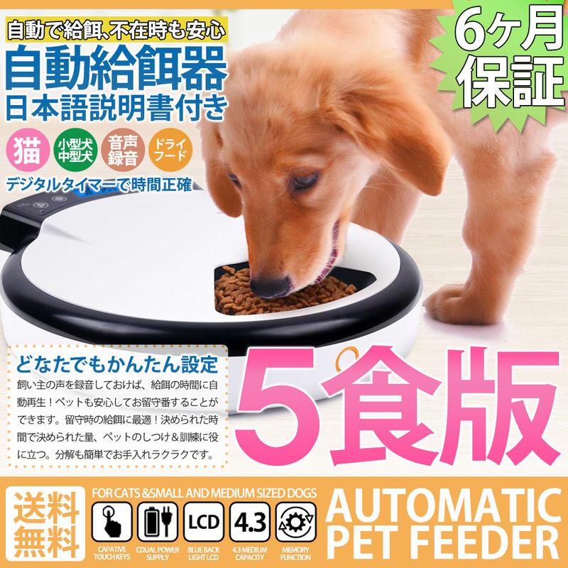 自動給餌器 ホワイト(小)  電池付き  オートペットフィーダー 5食分 犬 猫 エサやり ドッグフード ペットフード ペット用品 グッズ 犬用 猫用
