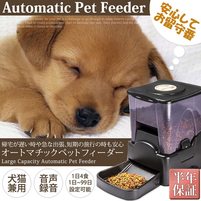 自動給餌器  電池付き ブラック 透明 オートペットフィーダー 犬 猫 エサやり ドッグフード ペットフード ペット用品 グッズ 犬用 餌 自動