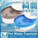 【期間限定価格】ペットウォーターファウンテン ペットフィーダー 自動給水器 循環式 水やり 犬 猫 水飲み ペットフード 皿付き 健康