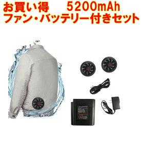 空調作業服 セット ファン バッテリー 付き 作業服 夏用 熱中症対策 ベスト アンサー 扇風機 扇風機