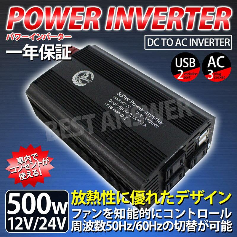 インバーター カーインバーター 12V 24V 100V変換 500W 周波数 50Hz 60Hz 切替可能 車 車載用充電器 USB 電源 変換 カー用品 充電器 疑似正弦波