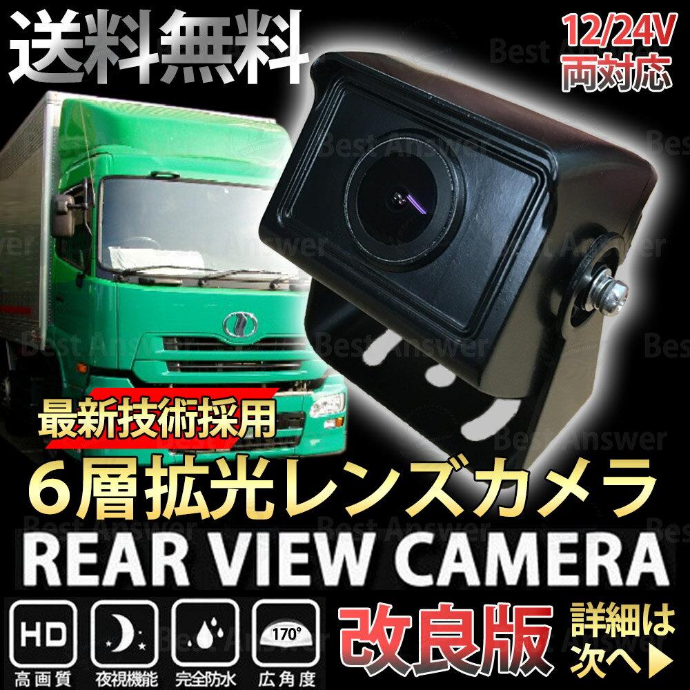 バックカメラ 防水 広角 170度 拡光6層レンズ採用 暗視機能付 12/24V対応 トラック車載バックカメラ 送料無料