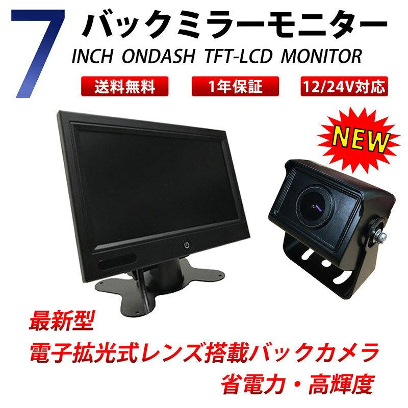 7インチオンダッシュモニター バックカメラ セット 防水 広角 170度 拡光6層レンズ採用 暗視機能付 12/24V対応 トラック車載バックカメラ 送料無料