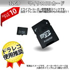 microSDカード 32GB Class10 メモリーカード ドライブレコーダー用 デジタルカメラ用 ビデオカメラ用 弊社ドラレコ同梱購入で送料無料 マイクロSDカード