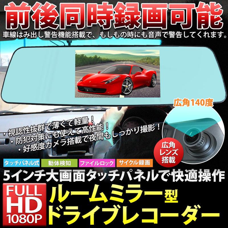 前後同時録画 ドライブレコーダー ミラー型 ドラレコ 5インチ タッチパネル リアカメラ 駐車監視 動体検知 バック Gセンサー 高画質