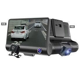 【販売開始お試し特価】3カメラ ドライブレコーダー 前後 バックカメラ 車内カメラ 4インチ 当て逃げ あおり運転 高画素カメラ搭載 エンジン連動 エンドレス録画 動画 静止画 動体感知 Gセンサー搭載 防犯 防犯カメラ おすすめ