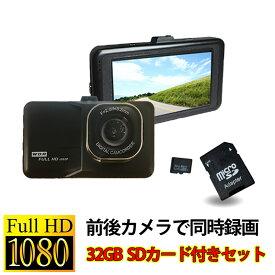 【SDカード32GB付き】ドライブレコーダー 前後 前後カメラ 3インチ HD 1080P あおり運転 200万画素カメラ搭載 エンジン連動 上書き録画 動画 静止画 動体感知 Gセンサー搭載 防犯