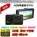 【SDカード32GB付き】ドライブレコーダー 前後 バックカメラ付き 3インチ HD 1080P あおり運転 200万画素カメラ搭載 …