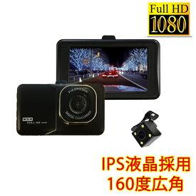 ドライブレコーダー 前後 バックカメラ付き 3インチ HD 1080P あおり運転 200万画素カメラ搭載 エンジン連動 上書き録画 動画 静止画 動体感知 Gセンサー搭載 防犯