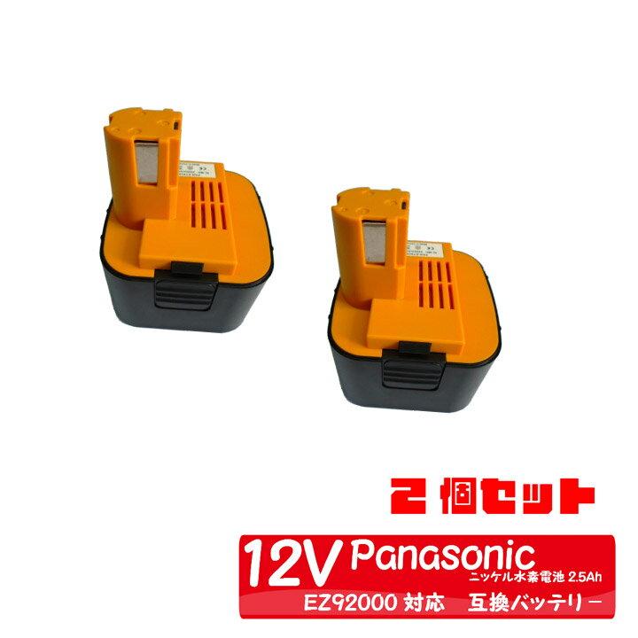 2個セットパナソニック 2500mAh(ナショナル) バッテリー EZ9200 EZ9108 EY9200 EY9201 互換バッテリー Panasonic National 12V ニッケル水素電池 電動工具 互換品 パワーツール 電池 電池パック