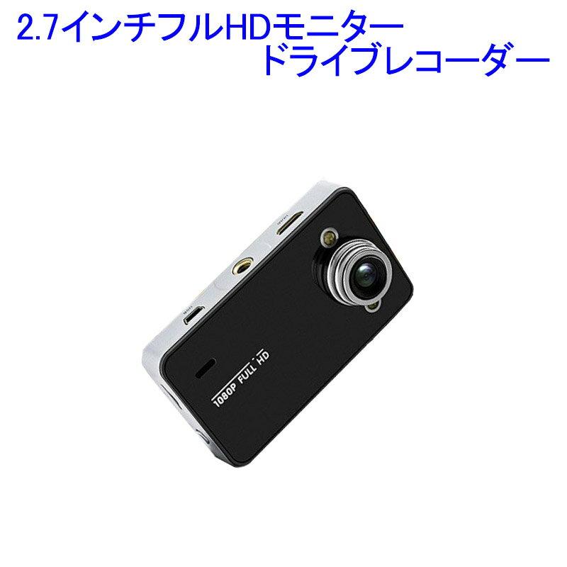 フルHD対応 ドライブレコーダー K6000 Gセンサー搭載 LEDライト 日本語 マニュアル付属 高機能ドライブレコーダー ドラレコ DR ドライブレコーダ 映像記録型ドライブレコーダー カーレコーダー