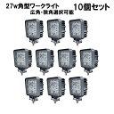 10個セット広角・狭角選択自由27w9連LED作業灯LEDワークライト12v/24v対応1年保証 角型 丸型