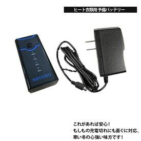 ヒートベスト ヒートパンツ ヒートインナーパンツ ジェットファン5.0V用 予備用 バッテリー ベスト・アンサー社製品専用