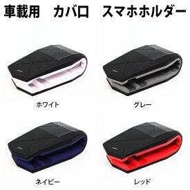【定形外発送】スマホホルダー カバ口スタイル 車載ホルダー クリップスマホホルダー スタンド アクセサリー iPhone6s 携帯 スマホ スマートフォン iPhone7