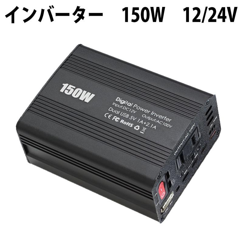 インバーター カーインバーター 12V 24V 選択可能 100Vに変換 150W 50Hz 60Hz 切替可能 車 シガーソケット 車載充電器 USB付き 電源 変換 カー用品 疑似正弦波