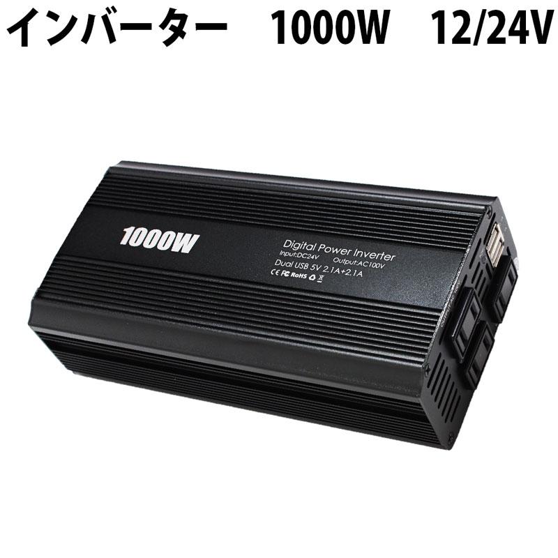 インバーター カーインバーター 12V 24V 100v変換 1000W 周波数 50Hz 60Hz 切替可能 車 車載用充電器 USB 電源 変換 カー用品 12v 100v 疑似正弦波
