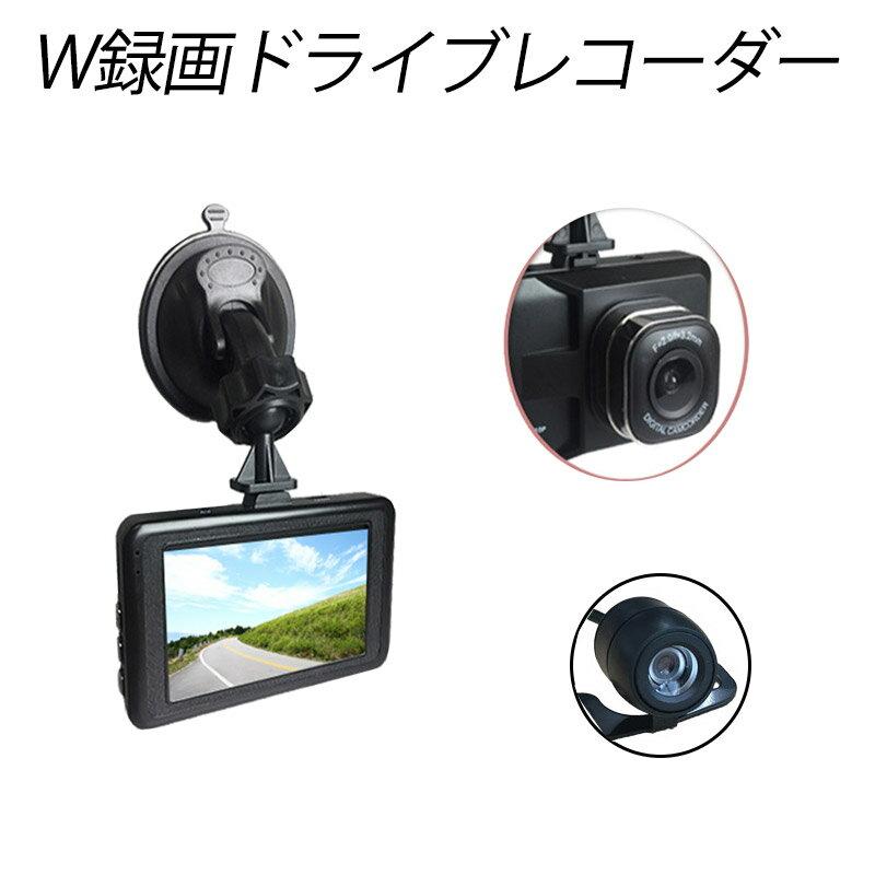 【期間限定価格】W録画ドライブレコーダー 前後 バックカメラ付き 3インチ HDモニター 1080P 当て逃げ あおり運転 高画素カメラ搭載 エンジン連動 エンドレス録画 動画 静止画 動体感知 Gセンサー搭載 防犯 防犯カメラ おすすめ