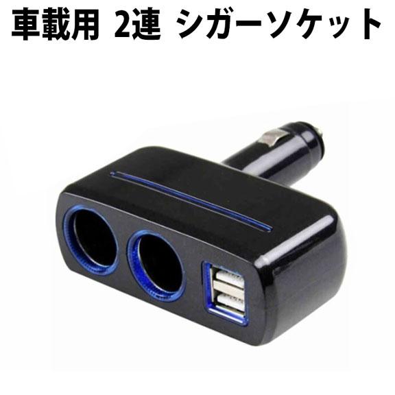 シガーソケット 2連シガーソケット分配器 90度角度調整可 USB2ポート搭載 12V/24V車対応 ブラック ブルーLED付き スマホ 充電 増設 車 分配