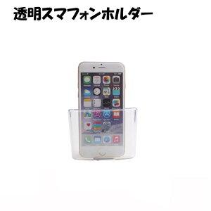 【ゆうパケット】車載用 透明スマートフォンホルダー タブレットホルダー 携帯入れ スマートフォン置き