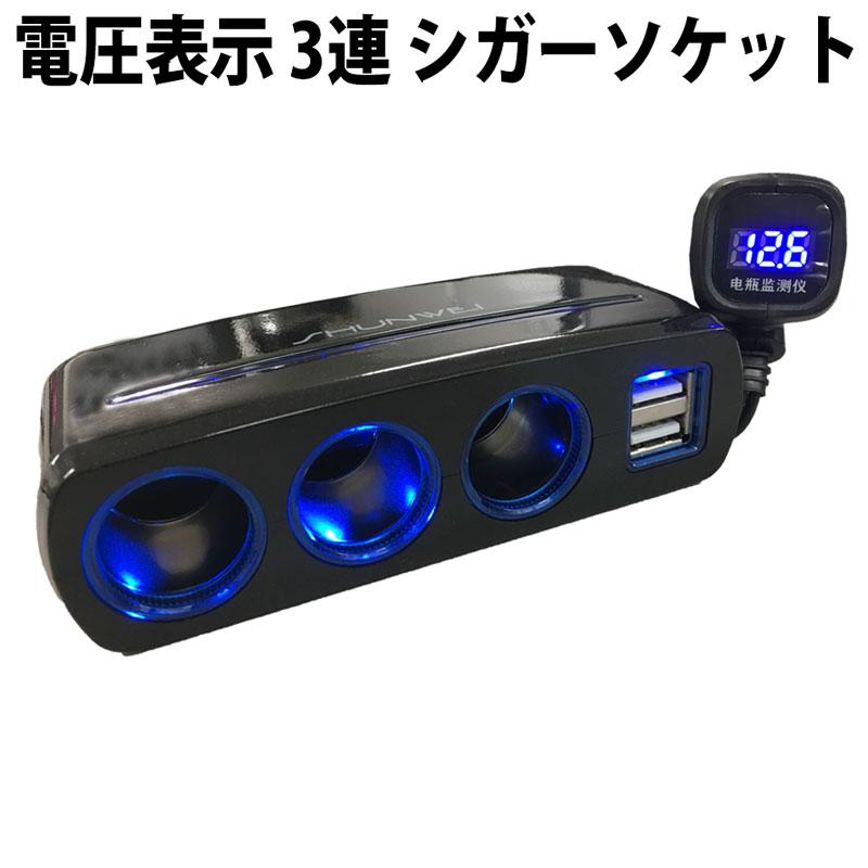シガーソケット 3連シガーソケット 入力電圧表示 iPhone スマホ 充電可能 アイフォン スマートフォン タブレット スマホ充電器 トラック用シガーライター