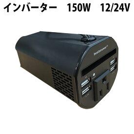 【期間限定 大特価】インバーター カーインバーター 150W-300W DC12VをAC100Vに変換 ドリンクホルダータイプ 12V車対応 USB4ポート 50Hz 60Hz 自動切替 車 シガーソケット 車載充電器 電源