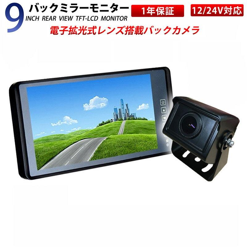 バックカメラ セット 9インチバックモニター 防水 広角 170度 拡光6層レンズ採用 暗視機能付 12/24V対応 トラック車載バックカメラ 送料無料 日本語説明書付き