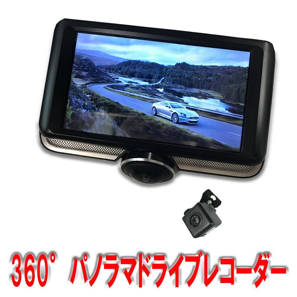 【お試し特価】360度ドライブレコーダー パノラマドライブレコーダー リアカメラ搭載 ドライブレコーダー バックカメラ 付き 12V 専用 4.5インチドラレコ 2カメラ