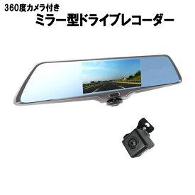 【お試し特価】360度ドライブレコーダー 2カメラ リアカメラ搭載 タッチパネル ミラー型ドライブレコーダー ルームミラー型 ミラー バックカメラ付き 12V 専用 5インチドラレコ