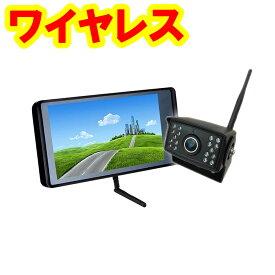 バックカメラ 無線 モニター セット 9インチ ワイヤレス 24v トラック 車載 防水 広角 赤外線暗視機能付 12/24V対応 トラック車載バックカメラ