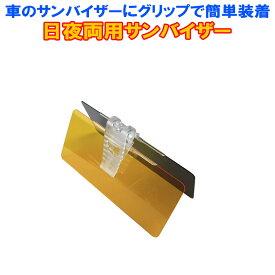 正規品 カーバイザー サンバイザー サイズ選択可能 日中や夜間でも使える 特許番号付き正規品 日本語取扱説明書付き サンバイザー カーサンバイザー ビズクリア バイザー 車 日よけ 運転席 運転中