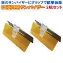 正規品 カーバイザー 2個セット 日よけ サンバイザー 日本語取扱説明書付き カーサンバイザー バイザー 車 運転席 運…